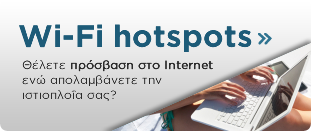 Mobile Wi-Fi hotspots, internet access while enjoying you sailing vacations?